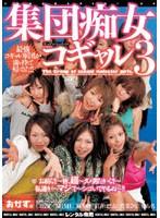 集団痴女コギャル 3 ダウンロード