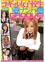 コギャル女子校生ナンパGROOVE! 1