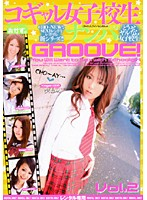 コギャル女子校生ナンパGROOVE! 2