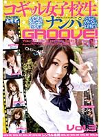 コギャル女子校生ナンパGROOVE! 3 ダウンロード