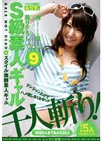 S級素人ギャル千人斬り! Vol.9 ダウンロード