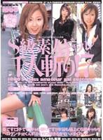 S級素人ギャル千人斬り! Vol.7 ダウンロード