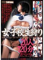 持田ゆき 女子校生狩り20人120分スペシャル