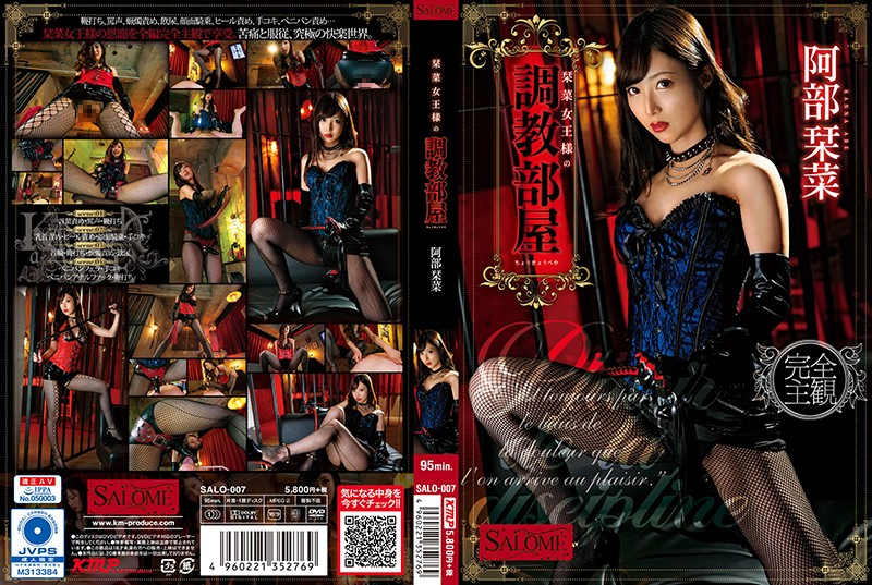 SALO-007 Queen Kanna And Her Breaking In Sex Room Kanna Abe