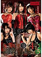 5人の女王様 調教部屋 4時間 vol.3 ダウンロード