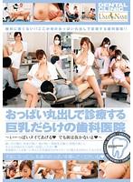 おっぱい丸出しで診療する巨乳だらけの歯科医院 ダウンロード
