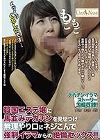 韓国エステ嬢に馬並みデカチンを見せつけ無理やり口にネジこんで強制イラマからの絶倫セックス!! ダウンロード