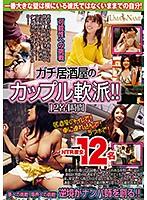84umso00240[UMSO-240]可能性への挑戦 ガチ居酒屋のカップル軟派!!12名4時間