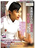 真面目そうな看護婦ほど、ヤル事は大胆 出会いが少ない彼女たちは清楚なふりして実はヤリマン精子の匂いに敏感に反応する肉食系ザーメンナース 84umso00306のパッケージ画像