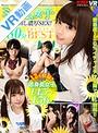 【VR】低身長女子145?156c...