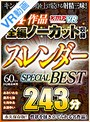 【VR】4作品全編ノーカット収録 スレンダーSPECIAL BEST 243分
