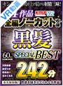 【VR】4作品全編ノーカット収録 黒髪SPECIAL BEST 242分