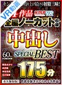 【VR】4作品全編ノーカット収録 中出しSPECIAL BEST 175分