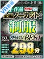 【VR】4作品全編ノーカット収録 制服SPECIAL BEST 298分