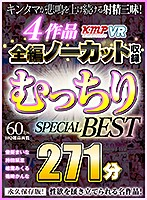 【VR】4作品全編ノーカット収録 むっちりSPECIAL BEST 271分