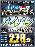 【VR】4作品全編ノーカット収録 パイパンSPECIAL BEST 278分