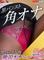 【VR】黒パンスト 角オナ