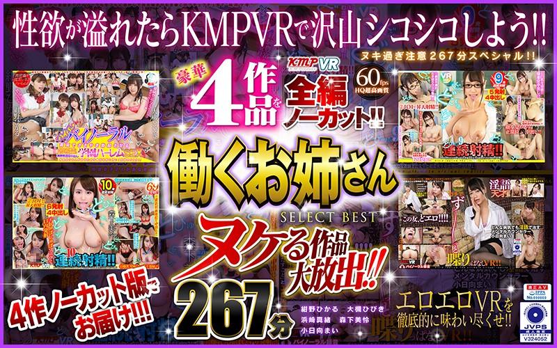 【VR】ヌケる作品大放出!!豪華4作品を全編ノーカット!!働くお姉さん SELECT BEST 267分