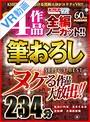 【VR】ヌケる作品大放出!!豪華4作品を全編ノーカット!!筆おろし SELECT BEST 234分