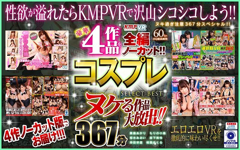 【VR】ヌケる作品大放出!!豪華4作品を全編ノーカット!!コスプレ SELECT BEST 367分