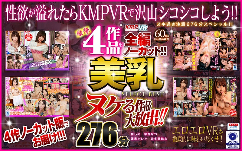 【VR】ヌケる作品大放出!!豪華4作品を全編ノーカット!!美乳 SELECT BEST 276分