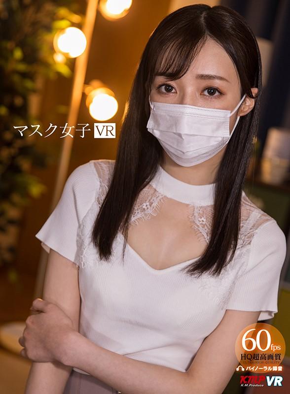 【VR】マスク女子VR1