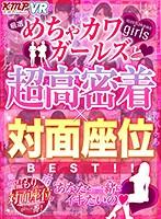 【VR】厳選めちゃカワガールズと超高密着×対面座位BEST!!