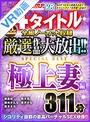 【VR】4タイトル全編ノーカット収録 厳選作品を大放出!!極上妻編SPECIAL BEST 311分
