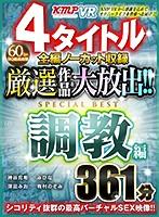 【VR】4タイトル全編ノーカット収録 厳選作品を大放出!!調教編SPECIAL BEST361分 ダウンロード