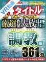【VR】4タイトル全編ノーカット収録 厳選作品を大放出!!調教編SPECIAL BEST361分(84vrkm00056)