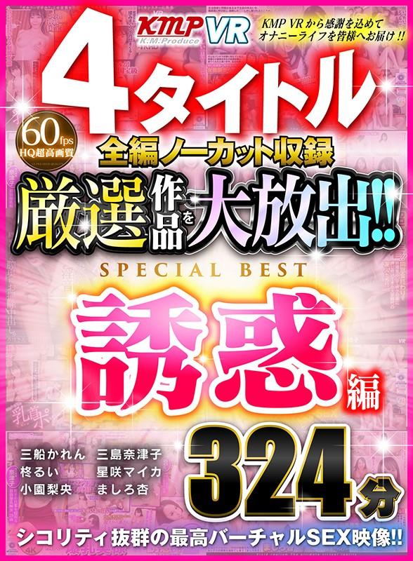 【VR】4タイトル全編ノーカット収録 厳選作品を大放出!!誘惑編SPECIAL BEST324分