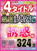 【VR】4タイトル全編ノーカット収録 厳選作品を大放出!!誘惑編SPECIAL BEST324分 ダウンロード