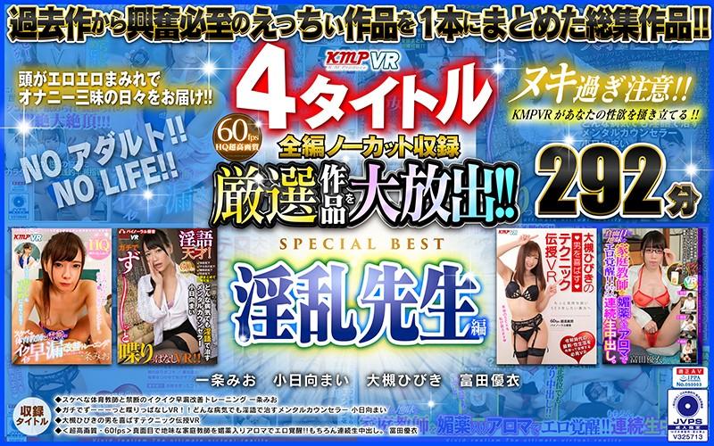 【VR】4タイトル全編ノーカット収録 厳選作品を大放出!!淫乱先生編SPECIAL BEST 292分