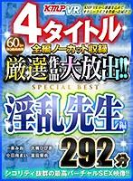 【VR】4タイトル全編ノーカット収録 厳選作品を大放出!!淫乱先生編SPECIAL BEST 292分 ダウンロード