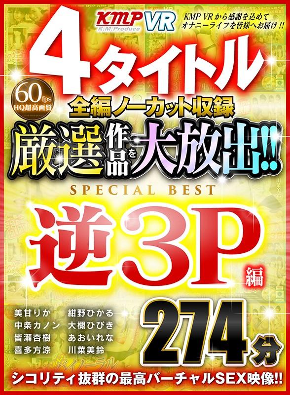 「4タイトル全編ノーカット収録 厳選作品を大放出!!逆3P編SPECIAL BEST 274分」無修正