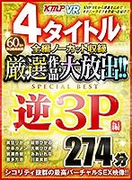 【VR】4タイトル全編ノーカット収録 厳選作品を大放出!!逆3P編SPECIAL BEST 274分 ダウンロード