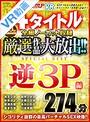 【VR】4タイトル全編ノーカット収録 厳選作品を大放出!!逆3P編SPECIAL BEST 274分