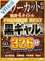 【VR】4タイトル全編ノーカット収録 326分厳選 黒ギャル編 PREMIUM BEST 永久保存版!!