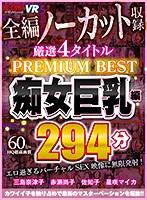 【VR】4タイトル全編ノーカット収録 294分厳選 痴女巨乳編 PREMIUM BEST 永久保存版!! ダウンロード