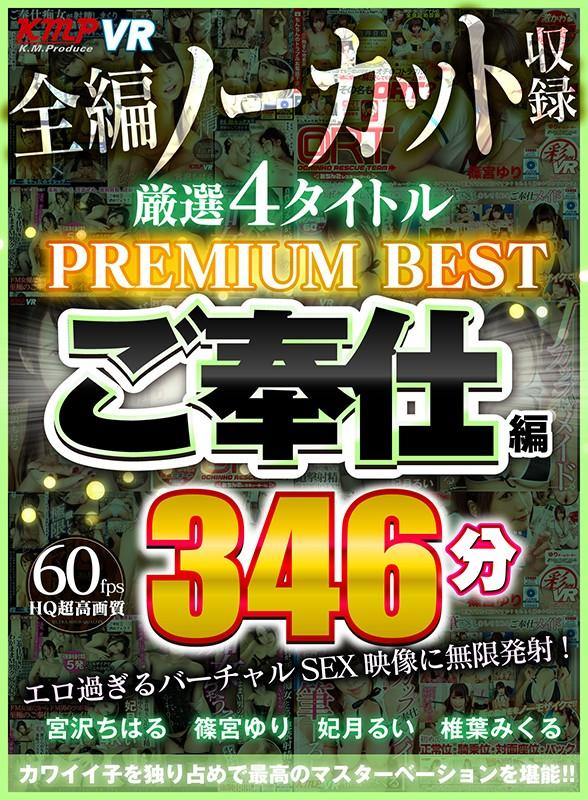 【VR】4タイトル全編ノーカット収録 346分厳選 ご奉仕編 PREMIUM BEST 永久保存版!!