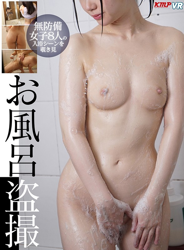 【VR】お風呂盗撮1