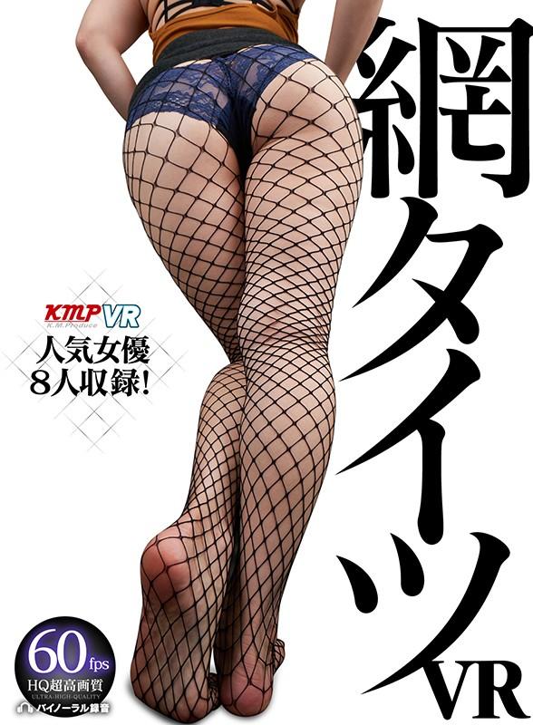 【VR】網タイツVR1