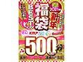 【VR】祝!2021年!新年福袋BEST!!500分SPECIAL!!超お得...sample15
