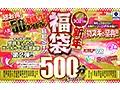 【VR】祝!2021年!新年福袋BEST!!500分SPECIAL!!超お得...sample18
