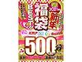 【VR】祝!2021年!新年福袋BEST!!500分SPECIAL!!超お得...sample3