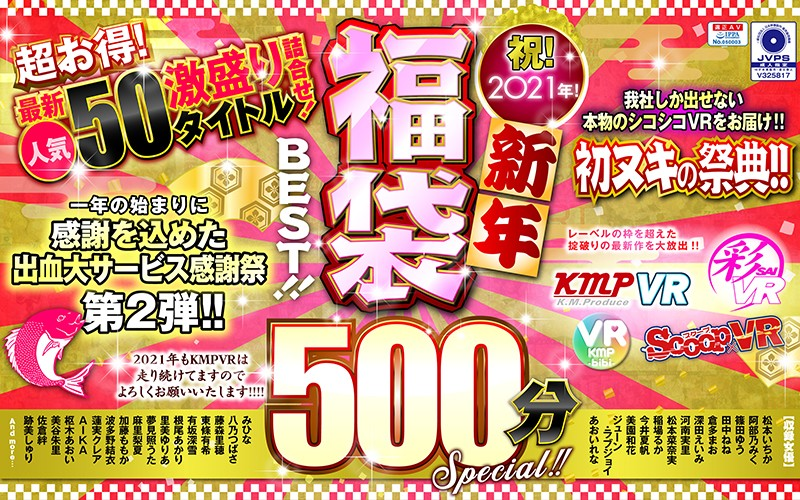 【VR】祝!2021年!新年福袋BEST!!500分SPECIAL!!超お得!最新人気50タイトル激盛り詰合せ!10