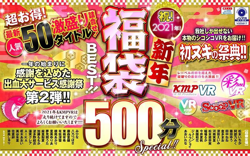 【VR】祝!2021年!新年福袋BEST!!500分SPECIAL!!超お得!最新人気50タイトル激盛り詰合せ!12