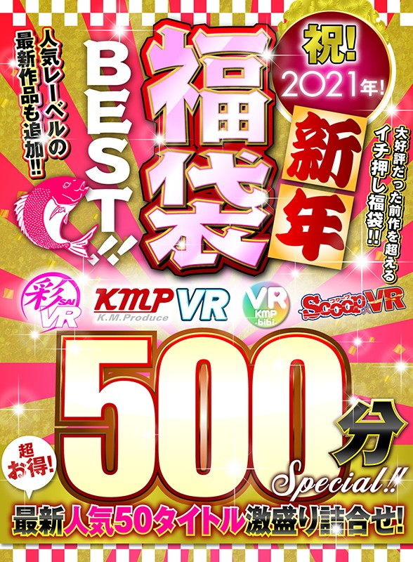 【VR】祝!2021年!新年福袋BEST!!500分SPECIAL!!超お得!最新人気50タイトル激盛り詰合せ!9