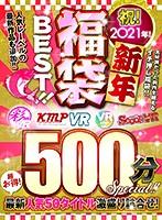 【VR】祝!2021年!新年福袋BEST!!500分SPECIAL!!超お得...