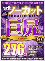 【VR】完全ノーカット永久保存版!!巨尻編PREMIUM BEST276分